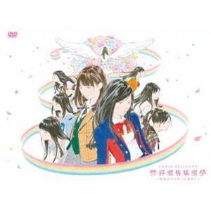 AKB48 53rdシングル 世界選抜総選挙 〜世界のセンターは誰だ?〜 [DVD] starclub