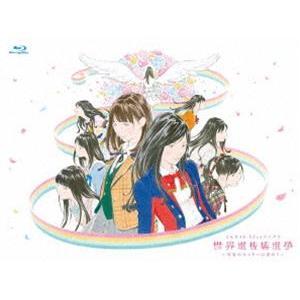 AKB48 53rdシングル 世界選抜総選挙 〜世界のセンターは誰だ?〜 [Blu-ray] starclub