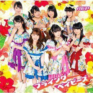 A応P / フライングベイビーズ(通常盤) [CD] starclub