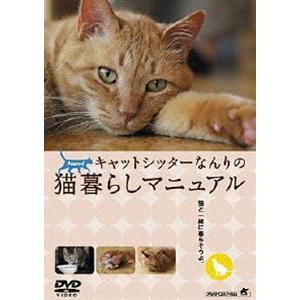 種別:DVD 解説:ベビーシッターの猫版ともいえる「キャットシッター」を開業している猫のスペシャリス...
