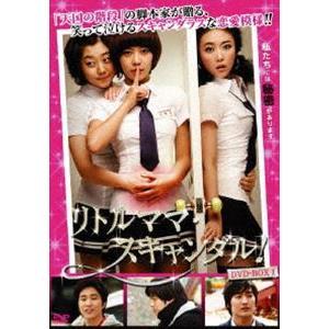 リトルママ・スキャンダル DVD-BOXI [DVD]|starclub