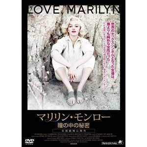 マリリン・モンロー 瞳の中の秘密 [DVD]|starclub