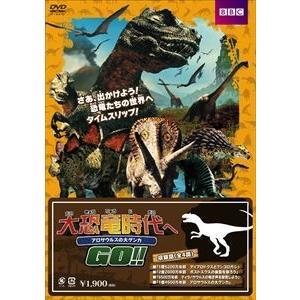 大恐竜時代へGO!! アロサウルスの大ゲンカ [DVD]|starclub
