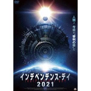 インデペンデンス・デイ2021 [DVD] starclub