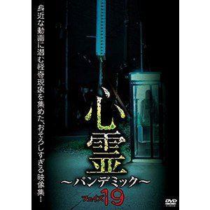 心霊 〜パンデミック〜 フェイズ19 [DVD]|starclub