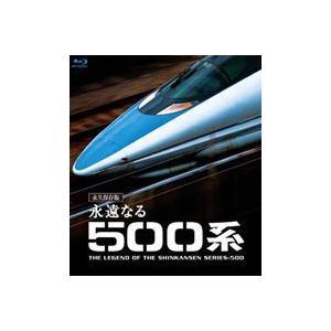 永遠なる500系【ブルーレイ永久保存版】 [Blu-ray]|starclub