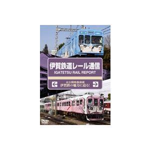 伊賀鉄道レール通信 DVD の商品画像 ナビ