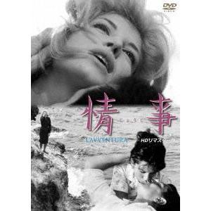 情事 HDリマスター版 [DVD]|starclub