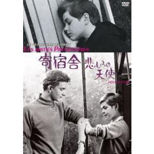 寄宿舎〜悲しみの天使〜 HDリマスター版 [DVD]|starclub
