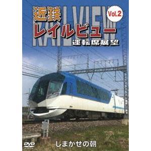 近鉄 レイルビュー 運転席展望 Vol.2 しまかぜの朝 [DVD]|starclub