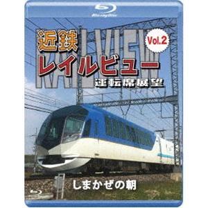 近鉄 レイルビュー 運転席展望 Vol.2【ブルーレイ版】しまかぜの朝 [Blu-ray]|starclub