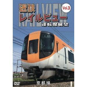 近鉄 レイルビュー 運転席展望 Vol.3 京都線 近鉄奈良 〜 京都(往復) [DVD]|starclub