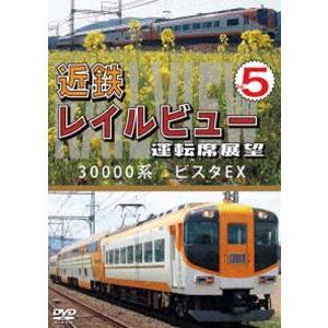 近鉄 レイルビュー 運転席展望 Vol.5 30000系 ビスタEX 賢島 → 大阪難波 [DVD]|starclub