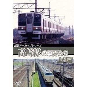 鉄道アーカイブシリーズ57 高崎線の車両たち 上州篇 高崎線(熊谷〜高崎) [DVD]|starclub
