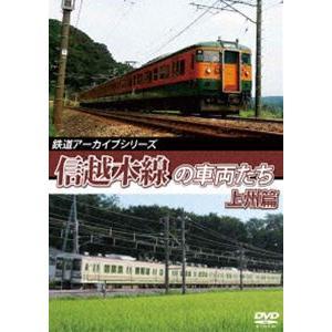 鉄道アーカイブシリーズ61 信越本線の車両たち 上州篇 信越本線(高崎〜横川) [DVD]|starclub