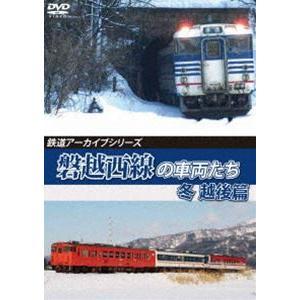 鉄道アーカイブシリーズ65 磐越西線の車両たち 冬 越後篇 磐越西線(会津若松〜新津) [DVD]|starclub