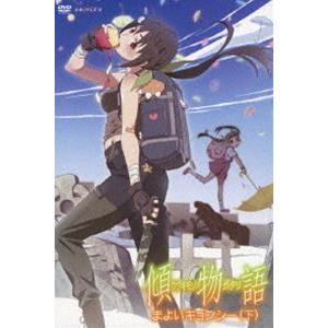 傾物語 第二巻/まよいキョンシー(下)(通常版) [DVD]|starclub