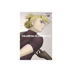 鋼の錬金術師 vol.10 [DVD]|starclub