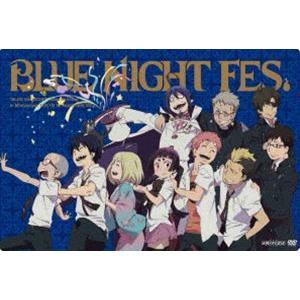 青の祓魔師 BLUE NIGHT FES./イベント DVD  A