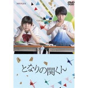 となりの関くん [DVD] starclub
