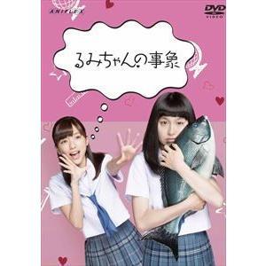 るみちゃんの事象 [DVD] starclub