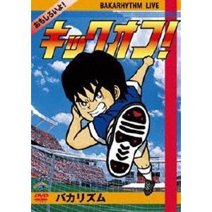 バカリズムライブ「キックオフ」 [DVD]|starclub