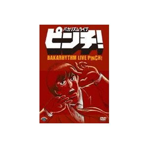 バカリズムライブ「ピンチ!」 [DVD]|starclub