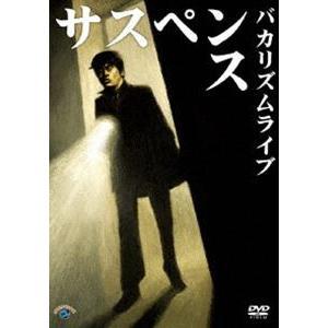 バカリズムライブ「サスペンス」 [DVD]|starclub