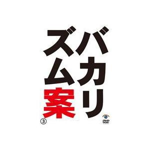 バカリズムライブ番外編「バカリズム案3」 [DVD]|starclub