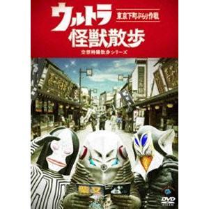 ウルトラ怪獣散歩 [DVD]の商品画像