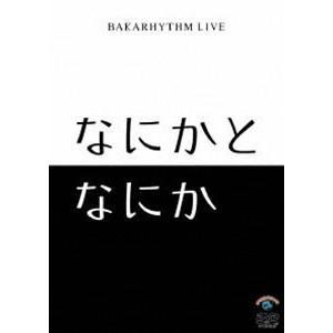 バカリズムライブ なにかとなにか [DVD]|starclub