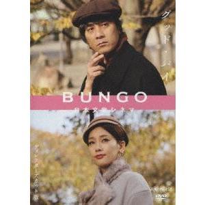 BUNGO 日本文学シネマ グッド・バイ [DVD]|starclub