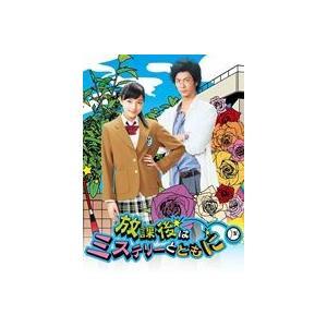 放課後はミステリーとともに [DVD]|starclub