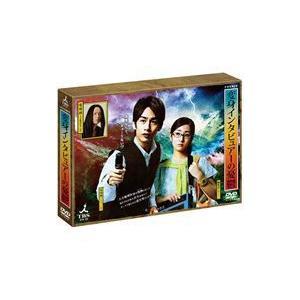 変身インタビュアーの憂鬱 DVD BOX[4枚組] [DVD] starclub