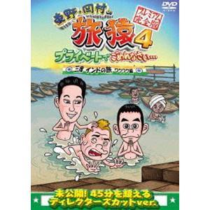 東野・岡村の旅猿4 プライベートでごめんなさい… 三度 インドの旅 ワクワク編 プレミアム完全版 [DVD]|starclub