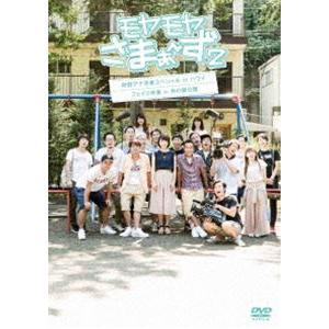 モヤモヤさまぁ〜ず2 狩野アナ卒業SP [DVD]の商品画像