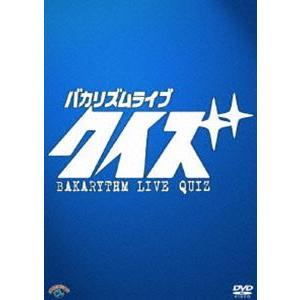 バカリズム ライブ「クイズ」 [DVD]|starclub