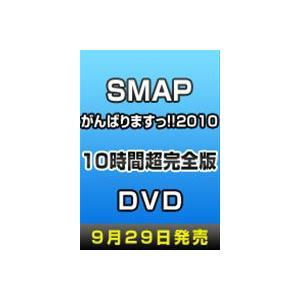 SMAPがんばりますっ!!2010 10時間超完全版 [DVD]|starclub