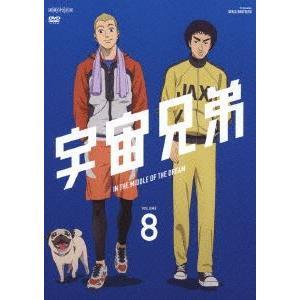 宇宙兄弟 8 [DVD]|starclub