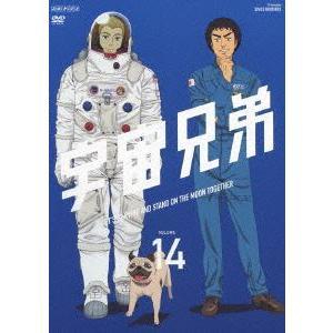 宇宙兄弟 14 [DVD]|starclub