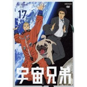 宇宙兄弟 17 [DVD]|starclub