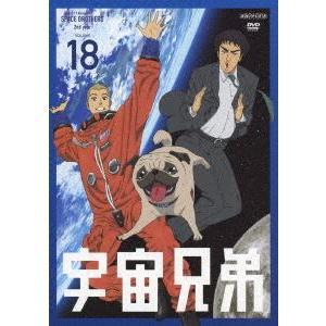 宇宙兄弟 18 [DVD]|starclub