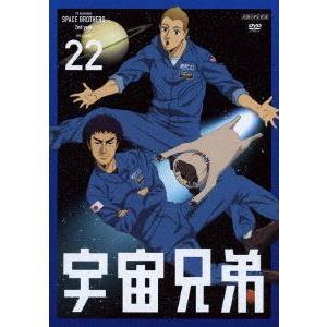 宇宙兄弟 22 [DVD]|starclub