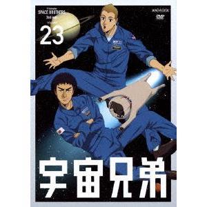 宇宙兄弟 23 [DVD]|starclub