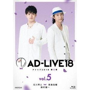 AD-LIVE 2018 第5巻 石川界人×鳥海浩輔×鈴村健一   Blu-ray