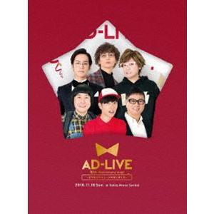 「AD-LIVE 10th Anniversary stage〜とてもスケジュールがあいました〜」11月18日公演 [DVD] starclub