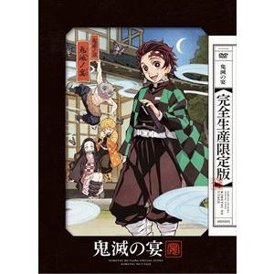 鬼滅の宴(完全生産限定版) [DVD]