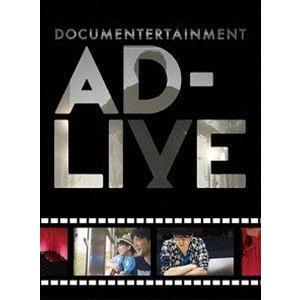 ドキュメンターテイメント AD-LIVE(完全生産限定版) [Blu-ray]|starclub