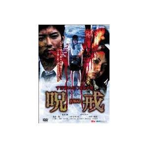 呪戒-JUKAI- [DVD]|starclub