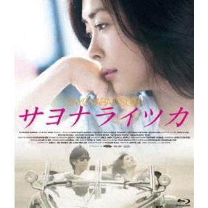 サヨナライツカ [Blu-ray]|starclub
